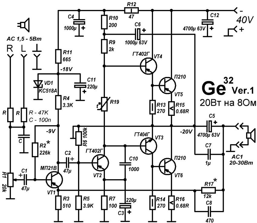 audiofiliya  | germanevyy sabvufernyy usilitel1 | Германиевый сабвуферный усилитель | Германиевый усилитель