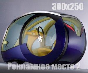 Рекламное место 2 300х250 пикселей